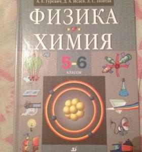 Физика, химия учебник 5-6 класс