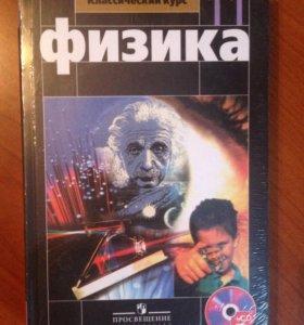 Учебник по физике 11 кл.