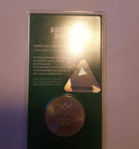 25 рублей Талисманы,  Сочи цветная