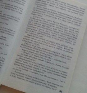 """Книга """"Смертельный танец"""", автор Лорел Гамильтон"""