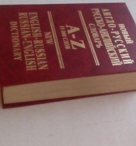 Англо-русский, русско-англйский словарь