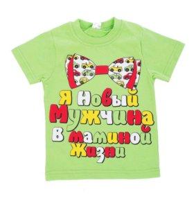 Размер 104 Новые футболки с надписями