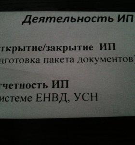 Регистрация/закрытие ИП. Отчетность ЕНВД,УСН