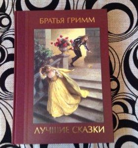 """Книга новая """"Лучшие сказки"""" Братья Гримм"""