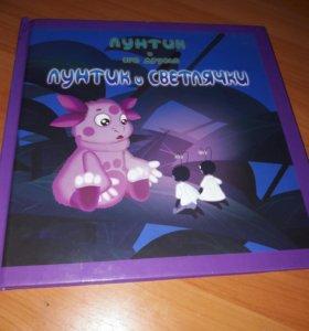 Книга Лунтик