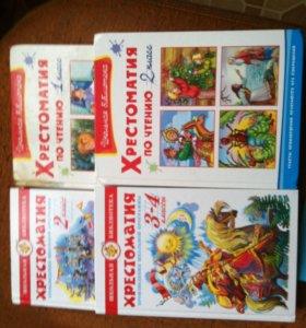 Книги Хрестоматия для 1,2,3и 4  классов
