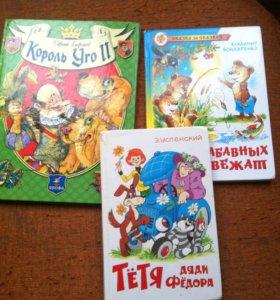 Детские книги- сказки