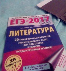 Книга для подготовки к егэ 2017
