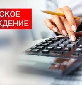 Главный бухгалтер возьмет на сопровождение ООО,ИП