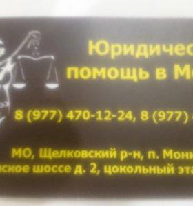 Услуги юриста 89774892141 и 89774701224