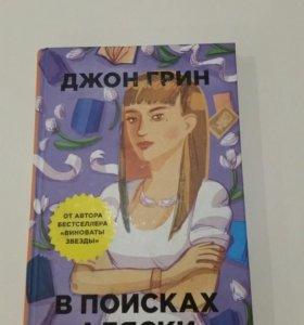 "Книга ""в поисках Аляски"""