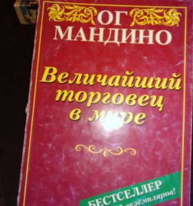 Книги для всех кто хочет достичь успеха в жизни