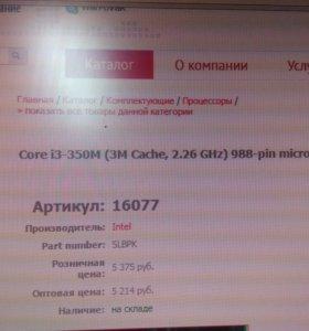 Продаю процессор Core i3-350M