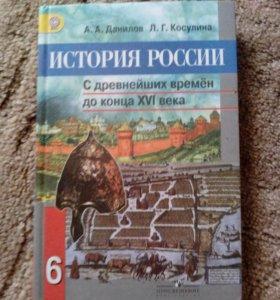 Учебник по истрии России