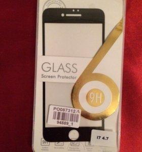 Защитное стекло для IPhone 6, 7 (4,7 дюйма).