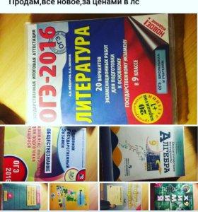 Сборники,учебники и многое другое(не все на фото)