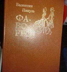 Книги зарубежных и Советских классиков