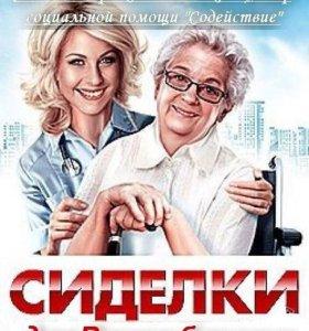 Услуги сиделки Набережные Челны, Нижнекамск