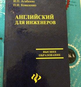 Книга для инженеров