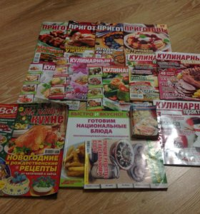 Куринарные журналы