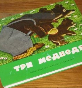 """Сказка книжка - панорамка """" Три медведя """" 1981 г.."""