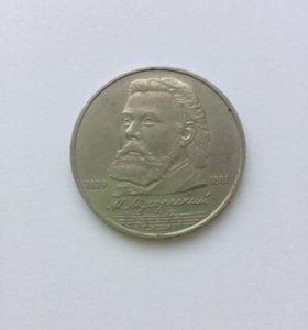 Монета 1 рубль  ссср 1989