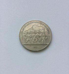 Монета 1 рубль ссср 1987