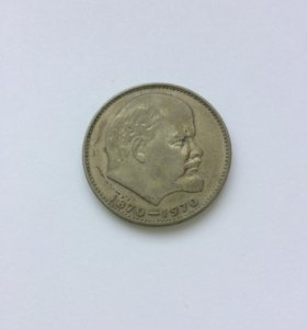 Монета 1 рубль ссср 1970
