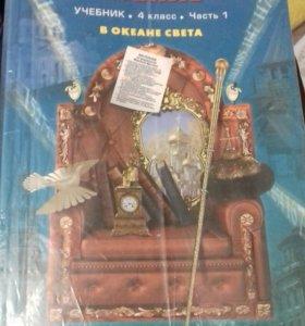 Литературное чтение Р.Н.Бунеева , Е.В. Бунеев.