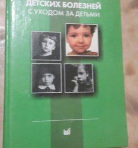 Справочник медсестры. Детские болезни.