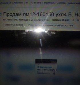 Пм12-160150ухл4