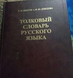 Толковый словарь Ожегова