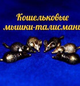 Кошельковые мышки