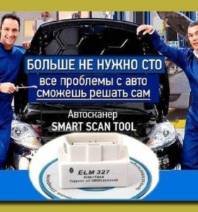 Автосканер elm327 Bluetooth