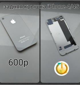 Задняя крышка iPhone 4/4S