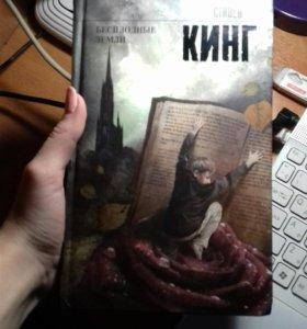 Книга Бесплодные земли Кинг