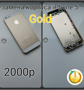 Корпус iPhone 5 Gold