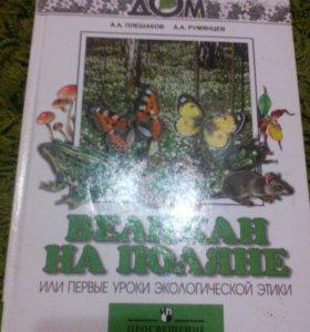 Зелёный дом,А.А.Плешаков А.А.Румянцев