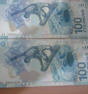 Сочи 100 рублей