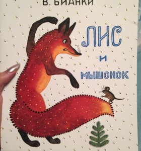 """Детская книга """"Лис и мышонок"""" В. Бианки"""