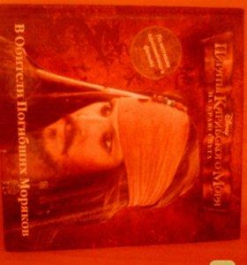 """Книга """"Пираты Карибского Моря на краю света"""""""
