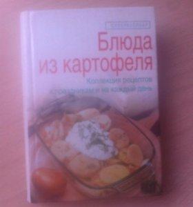 Мини книга рецептов