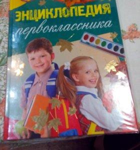 Энциклопедия первоклассника.