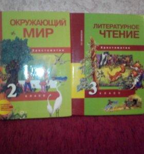 Учебники 2 и 3класса
