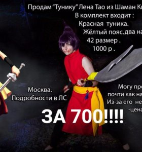 Костюм косплей Лен тао шаман кинг