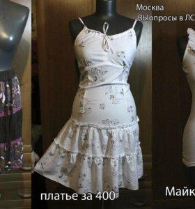 Платье,юбка, майка