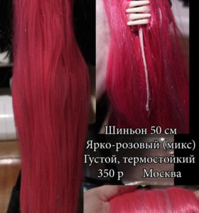 Шиньон розовый