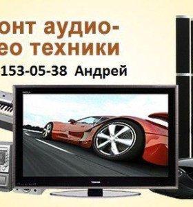 Ремонт теле-аудио-видео аппаратуры