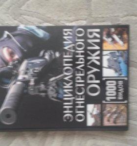 Энциклопедия огнестрельного оружия
