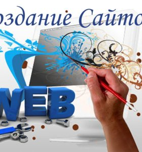 Создание сайтов с нуля
